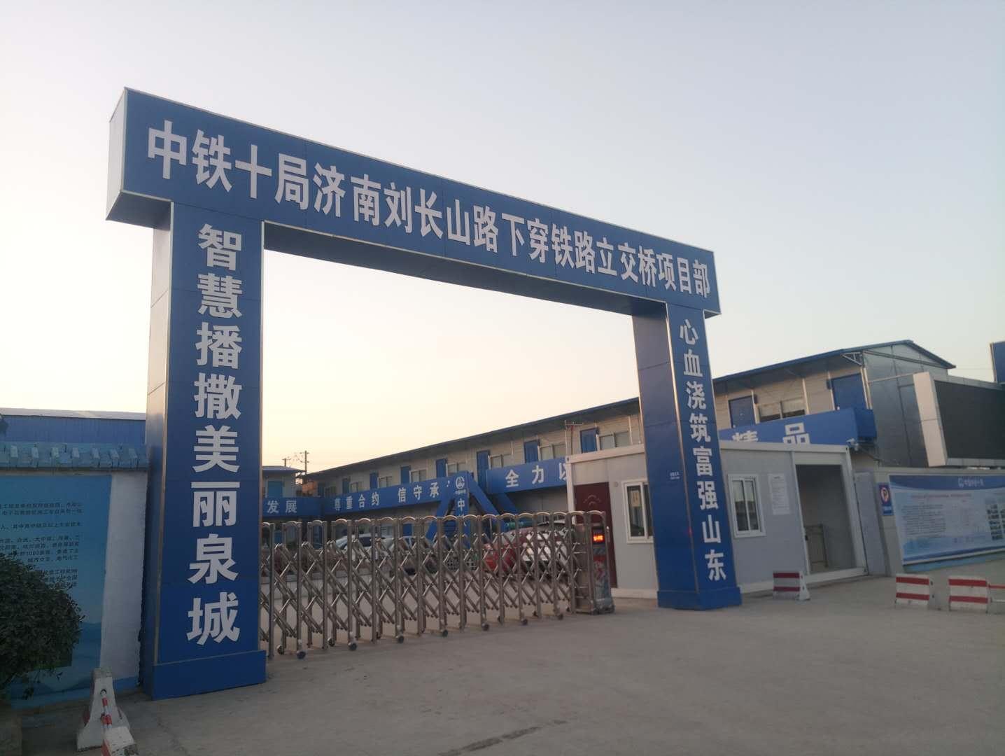 济南刘长山路地下穿铁路线工程
