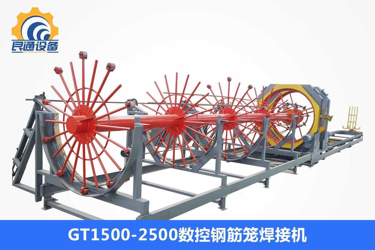GT1500-2500数控钢筋笼滚焊机