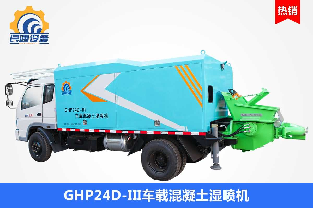 https://www.gtznzb.com/upload/GHP24D-III 车载混凝土湿喷机.jpg
