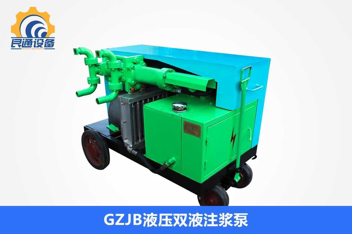 https://www.gtznzb.com/upload/GZJB 液压双液注浆泵.jpg