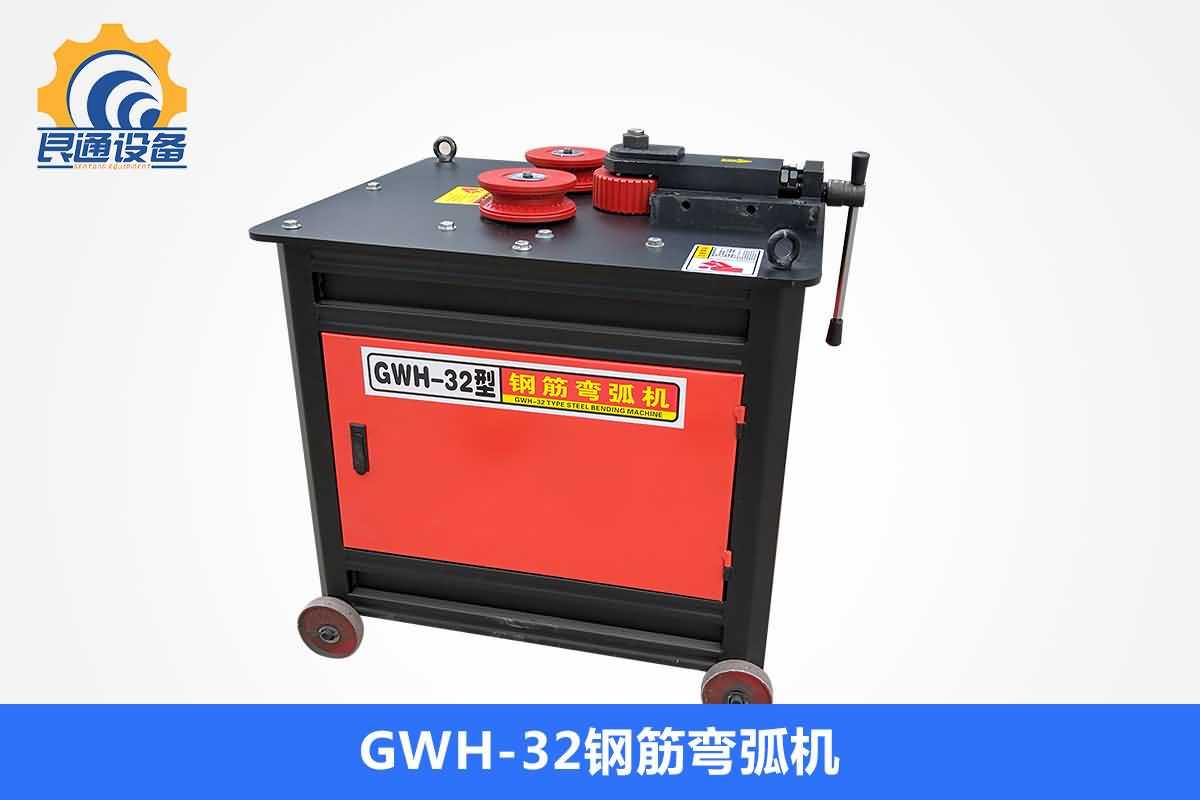 GWH-32钢筋弯弧机