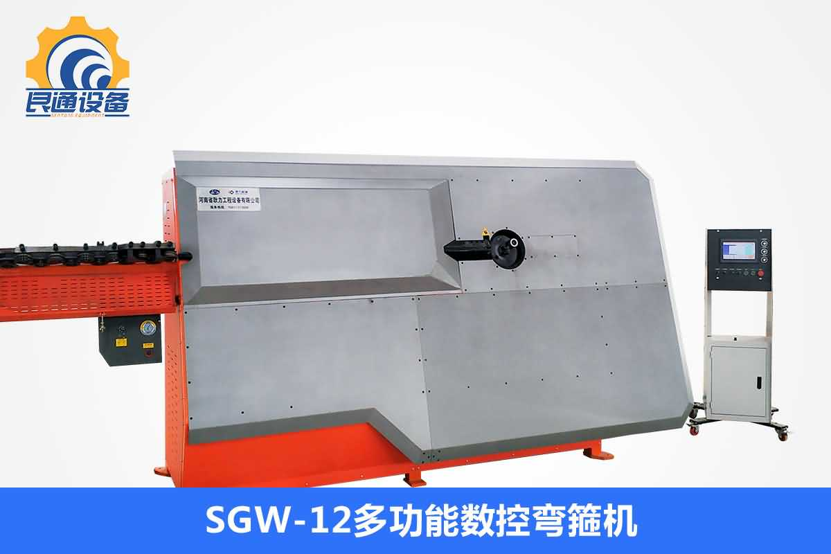 SWG12多功能数控弯箍机