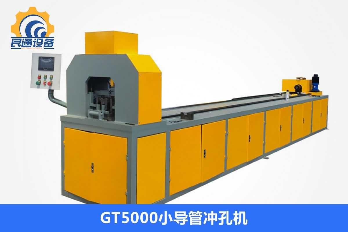 GT5000数控小导管冲孔机