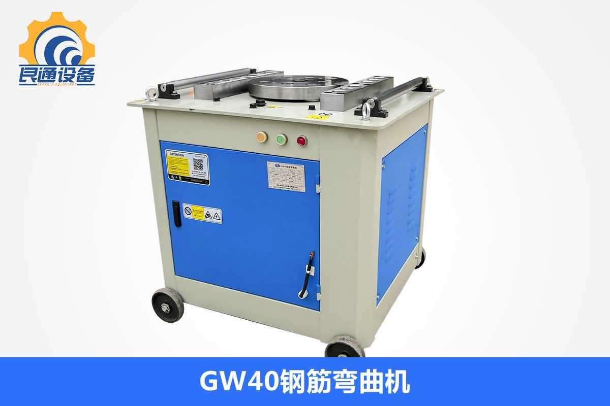 GW40钢筋弯曲机