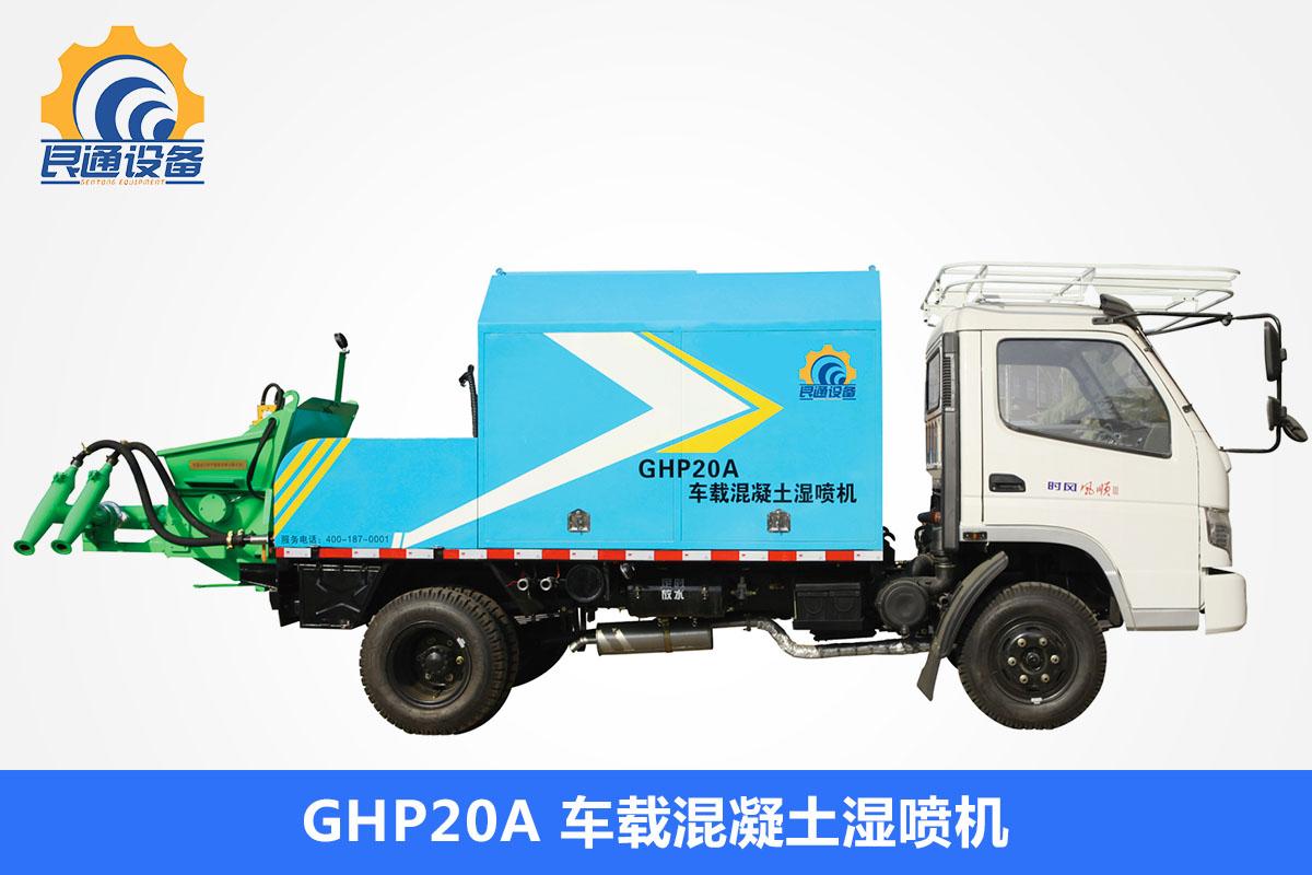 GHP20A车载混凝土湿喷机