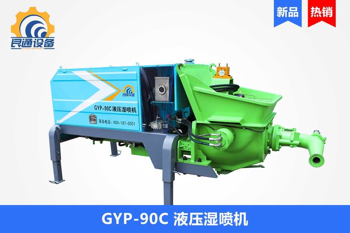 GYP-90C液压湿喷机