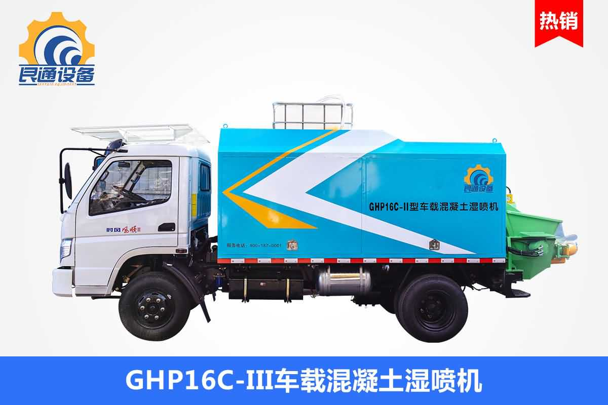 https://www.gtznzb.com/upload/GHP16C-III车载混凝土湿喷机.jpg