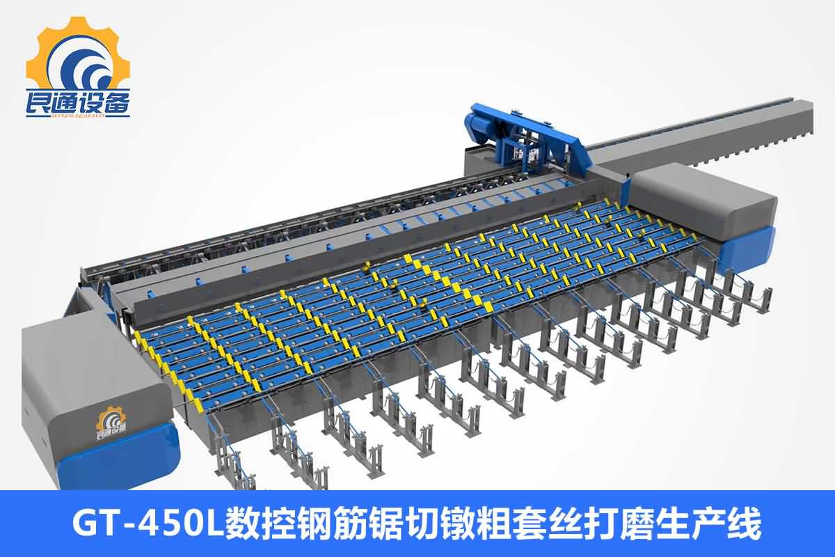 GT450数控钢筋锯切镦粗套丝打磨生产线