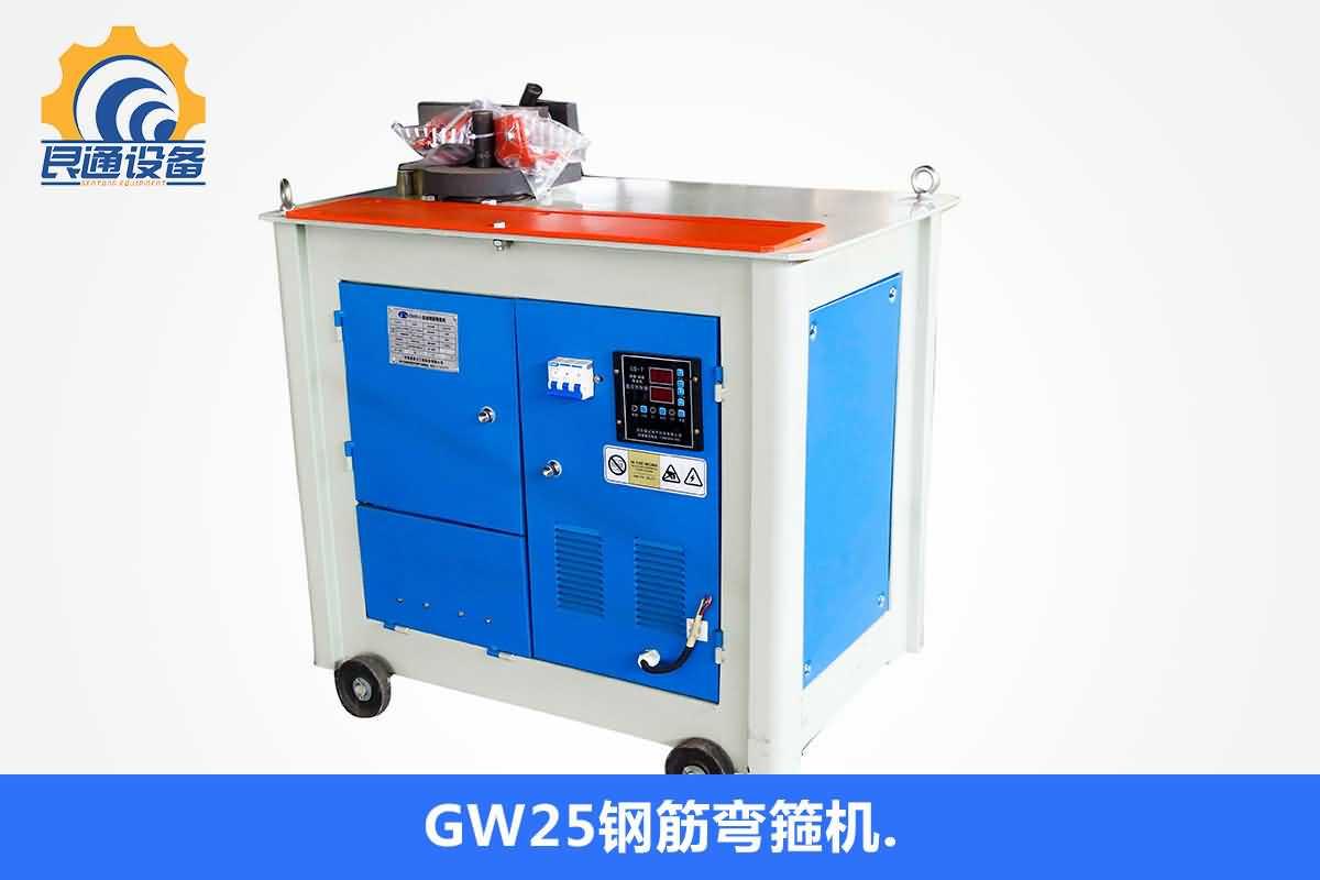GW25钢筋弯箍机