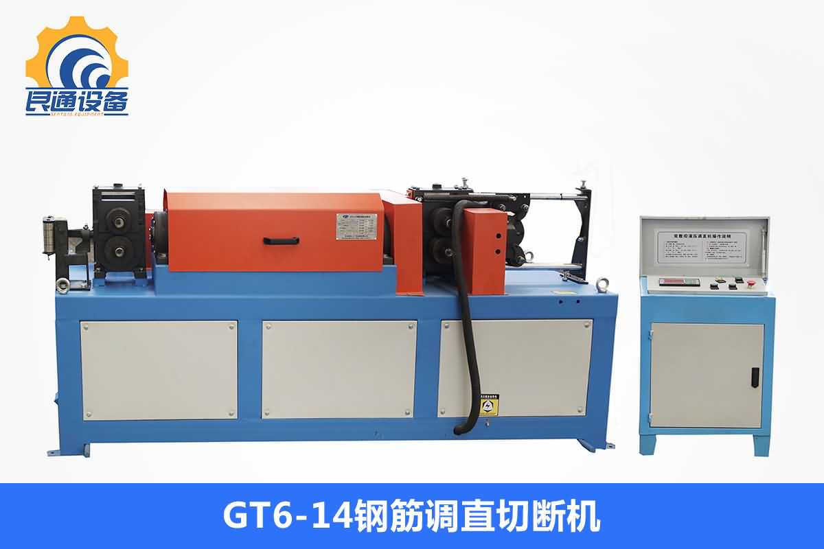 GT6-14钢筋调直切断机