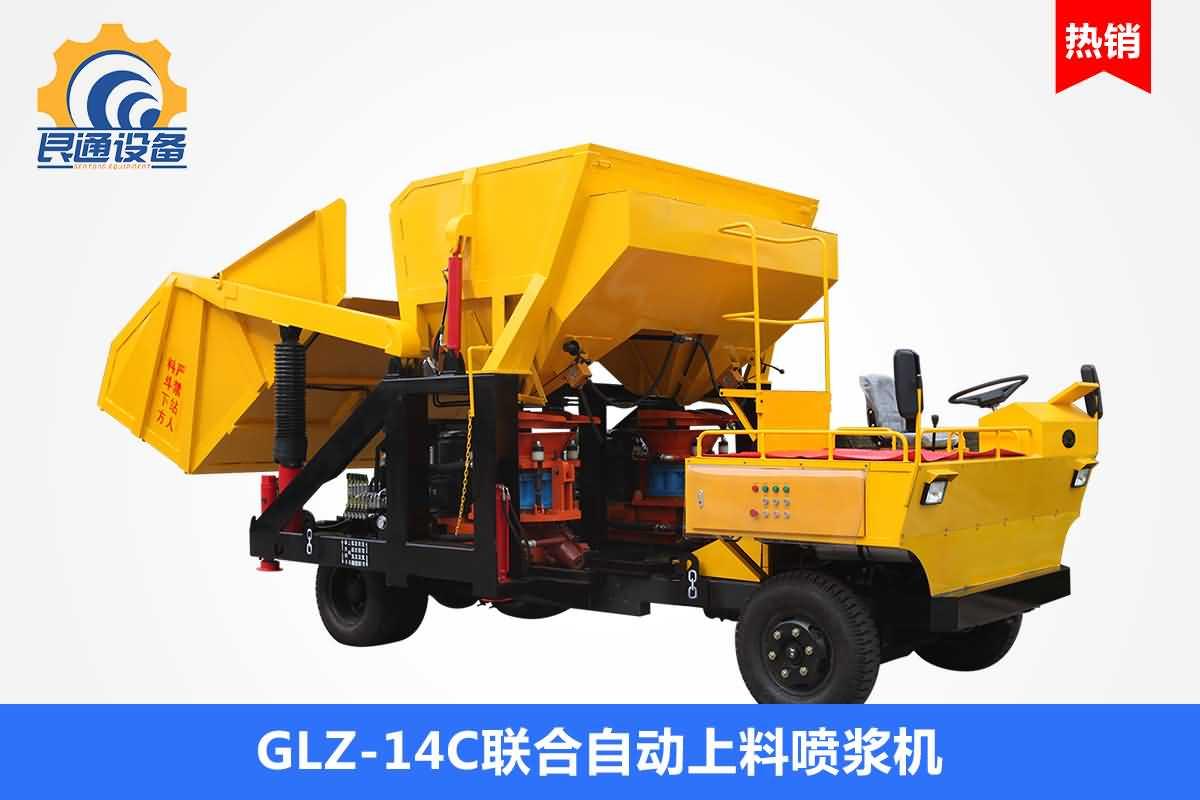 https://www.gtznzb.com/upload/GLZ-14C联合自动上料喷浆机组.jpg